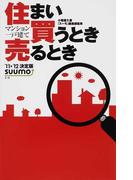 住まい買うとき売るとき マンション一戸建て '11▷'12決定版 (suumo)