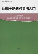 新編英語科教育法入門 (英語・英米文学入門シリーズ)