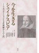 今を生きるシェイクスピア アダプテーションと文化理解からの入門