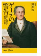 ゲーテの警告 日本を滅ぼす「B層」の正体 (講談社+α新書)(講談社+α新書)