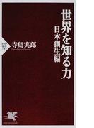 世界を知る力 日本創生編 (PHP新書)(PHP新書)