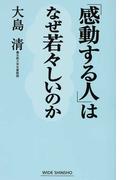「感動する人」はなぜ若々しいのか (WIDE SHINSHO)(ワイド新書)