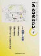 別冊みんなのねがい 障害者の権利を守り、発達を保障するために 2011夏号 特集◎障害と医療
