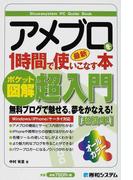 アメブロを1時間で使いこなす本 ポケット図解 超簡単 最新 (Shuwasystem PC Guide Book)