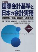 IFRS国際会計基準と日本の会計実務 比較分析/仕訳・計算例/決算処理 3訂補訂版