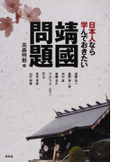 靖國問題 日本人なら学んでおきたい