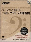 """ベーシストを鍛える""""本物""""のクラシック練習曲 ベース練習の新提案! (ベース・マガジン)(Bass magazine)"""