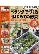 無農薬ベランダでつくる簡単はじめての野菜 はじめてでもできる!ベランダ野菜 増補改訂版