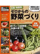 有機・無農薬ゼロからの野菜づくり はじめてでもできる!有機・無農薬の野菜づくり 増補改訂版