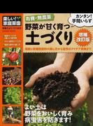 有機・無農薬 野菜が甘く育つ土づくり 有機・無農薬の畑づくりはよい土づくりから 増補改訂版