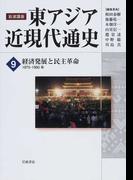 岩波講座東アジア近現代通史 9 経済発展と民主革命
