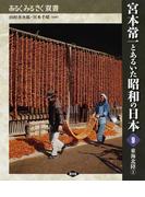 宮本常一とあるいた昭和の日本 9 東海北陸 1 (あるくみるきく双書)