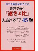 中学受験を成功させる熊野孝哉の「速さと比」入試で差がつく45題 中学受験 (YELL books)