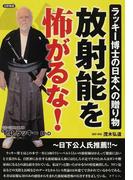 放射能を怖がるな! ラッキー博士の日本への贈り物