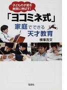 「ヨコミネ式」家庭でできる天才教育 子どもの才能を無限に伸ばす! (宝島SUGOI文庫)(宝島SUGOI文庫)