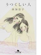 うつくしい人 (幻冬舎文庫)(幻冬舎文庫)