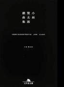 小林賢太郎戯曲集 CHERRY BLOSSOM FRONT 345 ATOM CLASSIC (幻冬舎文庫)(幻冬舎文庫)