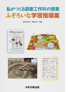 私がつくる図画工作科の授業ふぞろいな学習指導案