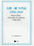 大野一雄年代記1906−2010