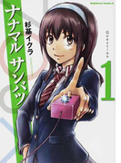 ナナマルサンバツ(角川コミックス・エース) 13巻セット(角川コミックス・エース)
