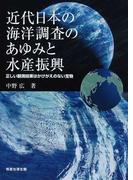 近代日本の海洋調査のあゆみと水産振興 正しい観測結果はかけがえのない宝物