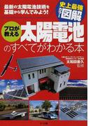 プロが教える太陽電池のすべてがわかる本 最新の太陽電池技術を基礎から学んでみよう!