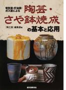 陶芸・さや鉢焼成の基本と応用 電気窯・灯油窯・ガス窯による