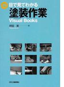 目で見てわかる塗装作業 (Visual Books)