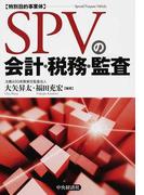 SPVの会計・税務・監査 特別目的事業体