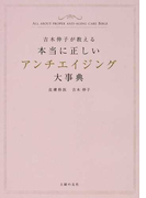 本当に正しいアンチエイジング大事典 シミ、シワ、たるみのない美肌へ… 吉木伸子が教える