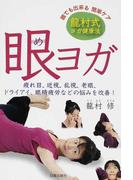 眼ヨガ 龍村式ヨガ健康法 疲れ目、近視、乱視、老眼、ドライアイ、眼精疲労などの悩みを改善! 誰でも出来る簡単ケア