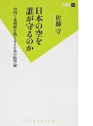 日本の空を誰が守るのか 中国と北朝鮮を黙らせるための防空論 (双葉新書)(双葉新書(教養))