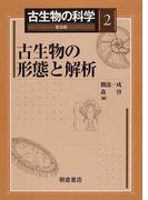 古生物の科学 普及版 2 古生物の形態と解析