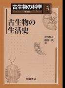 古生物の科学 普及版 3 古生物の生活史