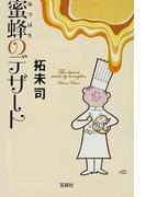 蜜蜂のデザート (宝島社文庫 このミス大賞)(宝島社文庫)
