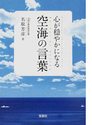心が穏やかになる空海の言葉 (宝島SUGOI文庫)(宝島SUGOI文庫)