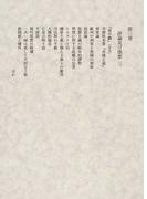 田岡嶺雲全集 第3巻