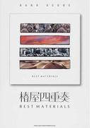 椿屋四重奏「BEST MATERIALS」 (バンド・スコア)