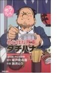 めしばな刑事タチバナ(TOKUMA COMICS) 24巻セット(Tokuma comics)