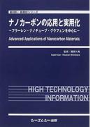 ナノカーボンの応用と実用化 フラーレン・ナノチューブ・グラフェンを中心に (新材料・新素材シリーズ)