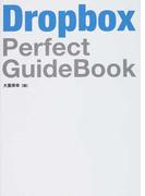 Dropbox Perfect GuideBook