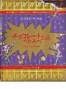 チョコレート工場のひみつ Pop‐Up Book (しかけえほん)