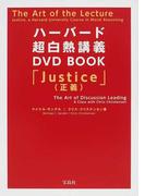 ハーバード超白熱講義DVD BOOK Justice(正義) マイケル・サンデルの原点となる講義を映像収録