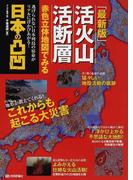 活火山・活断層赤色立体地図でみる日本の凸凹 逃げられない日本列島の宿命がリアルに浮かびあがる! 最新版