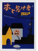 本と怠け者 (ちくま文庫)(ちくま文庫)