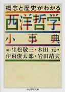西洋哲学小事典 概念と歴史がわかる