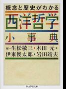 西洋哲学小事典 概念と歴史がわかる (ちくま学芸文庫)(ちくま学芸文庫)