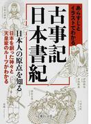 あらすじとイラストでわかる古事記・日本書紀 日本人の原点を知る 日本を創った神々と天皇家のルーツがわかる