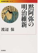 黙阿弥の明治維新 (岩波現代文庫 文芸)(岩波現代文庫)