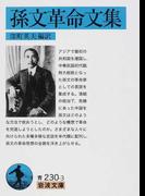 孫文革命文集 (岩波文庫)(岩波文庫)